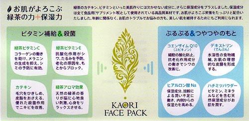 美容と健康に緑茶フェイスパック