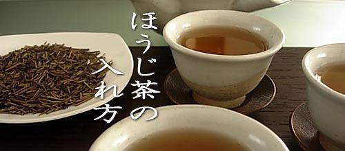 ほうじ茶と玄米茶の入れ方