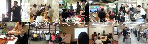 日本茶の美味しい入れ方教室