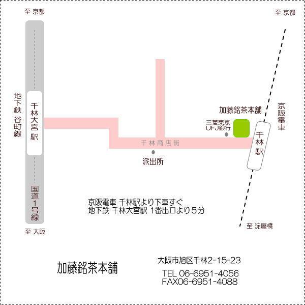茶道具専門店加藤銘茶本舗アクセスマップ