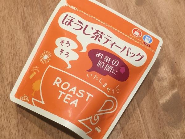 ほうじ茶ティーバッグテトラタイプ