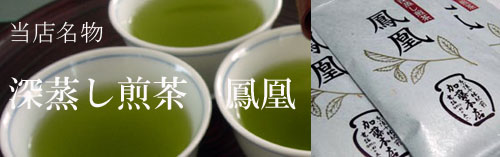 深蒸し煎茶鳳凰